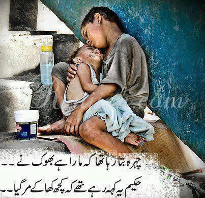 http://www.awwaaz.com/images/stories/40 percent Pakistanies are living below poverty line.Poverty Report
