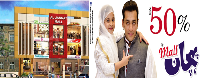 http://www.awwaaz.com/images/stories/                                                        Tax Evading case is filed against Pehchan and Aljannat Malls.