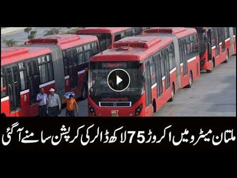 http://www.awwaaz.com/images/stories/Multan Metro Bus Corruption Scam