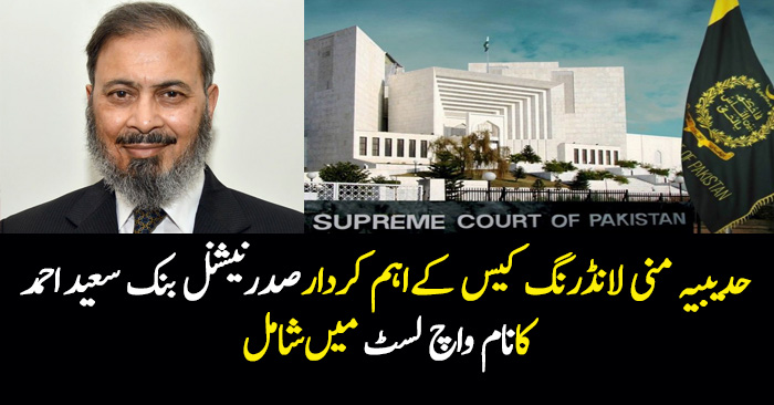 http://www.awwaaz.com/images/stories/Hudaibiya Paper Mills case: NAB to challenge LHC verdict in SC
