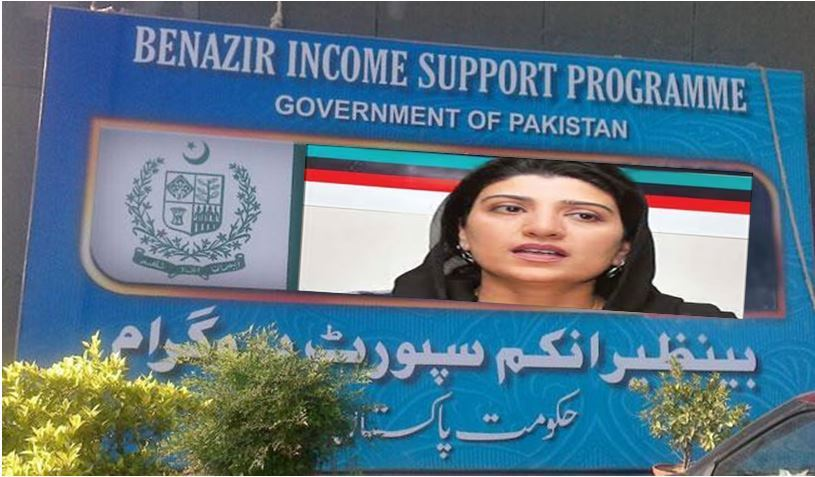 http://www.awwaaz.com/images/stories/BISP scam is pounding harder as NAB is to dig 3 billion rupees corruption